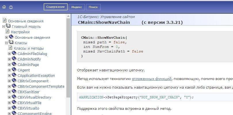 Не показывать хлебные крошки битрикс система crm для linux